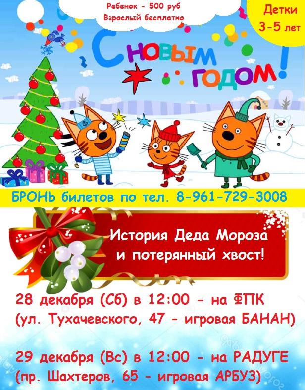 афиша новогодних утренников кемерово